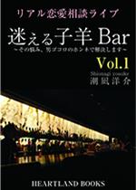 【電子書籍】迷える子羊Bar Vol.1