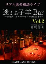 【電子書籍】迷える子羊Bar Vol.2