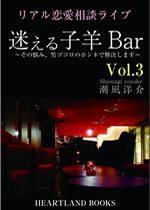 【電子書籍】迷える子羊Bar Vol.3