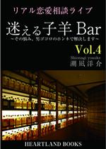 【電子書籍】迷える子羊Bar Vol.4