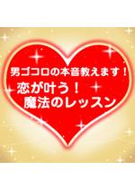 【オーディオブック/オリコンサウンド】恋が叶う魔法のレッスン