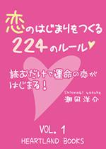 【電子書籍】恋の始まりをつくる224のルール Vol.1