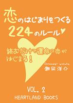 【電子書籍】恋の始まりをつくる224のルール Vol.2
