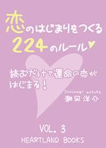 【電子書籍】恋の始まりをつくる224のルール Vol.3