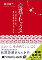 【オーディオブックCD】恋愛デトックス