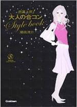 恋運上昇大人の合コンStyle book